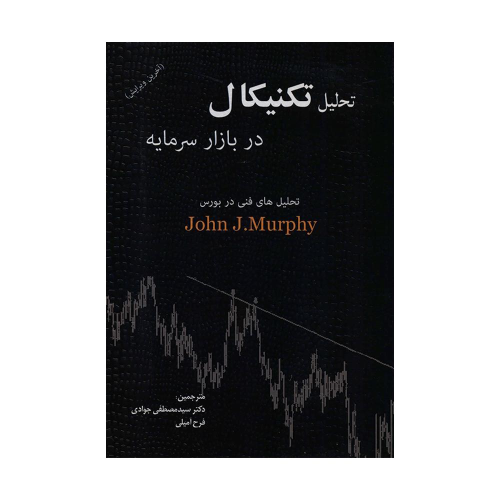 خرید                      کتاب تحلیل تکنیکال در بازار سرمایه اثر جان ج مورفی انتشارات آذرین مهر