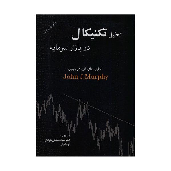 کتاب تحلیل تکنیکال در بازار سرمایه اثر جان ج مورفی انتشارات آذرین مهر