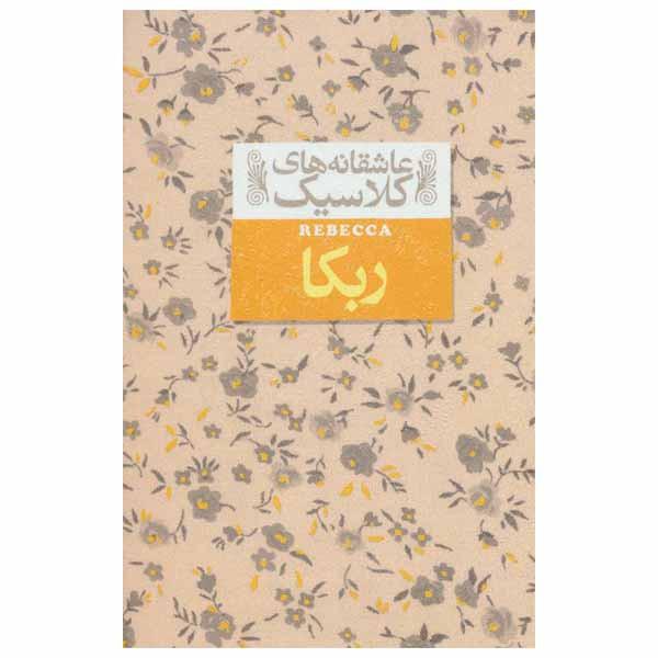 کتاب ربکا اثر دافنه دوموریه نشر افق