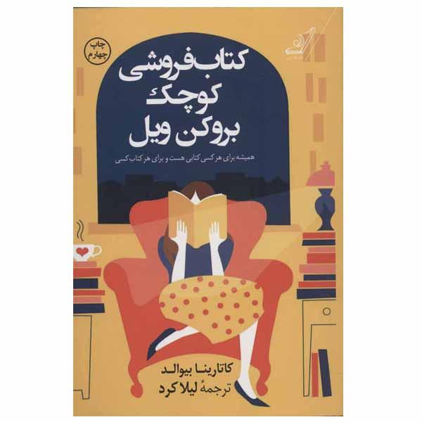 کتاب فروشی کوچک بروکن ویل اثر کاتارینا بیوالد انتشارات کتاب کوله پشتی
