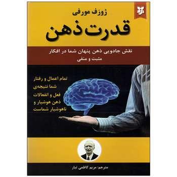 کتاب قدرت ذهن اثر ژوزف مورفی نشر نیک فرجام