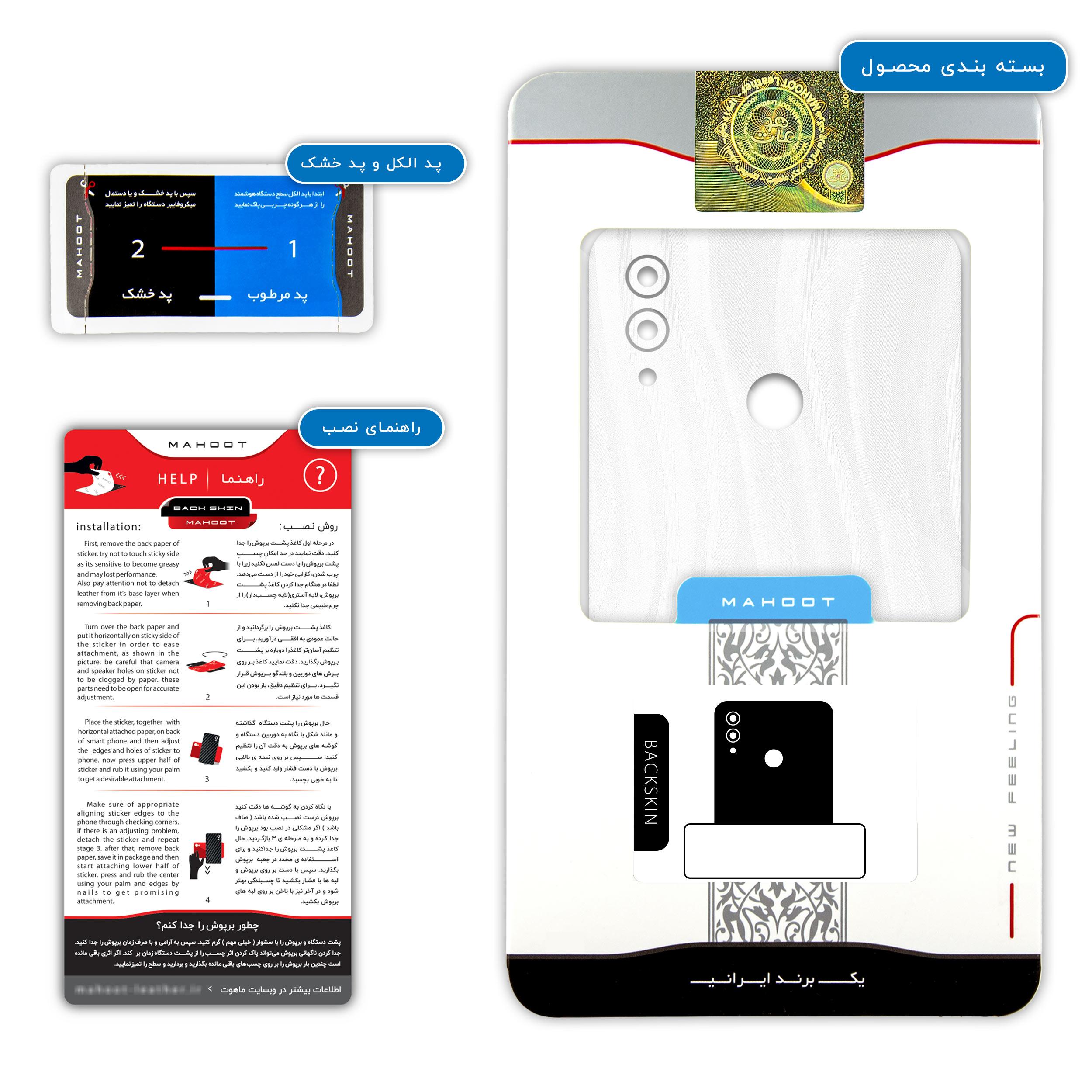 خرید اینترنتی برچسب پوششی ماهوت مدل White-Swan مناسب برای گوشی موبایل آنر 10 Lite با قیمت مناسب