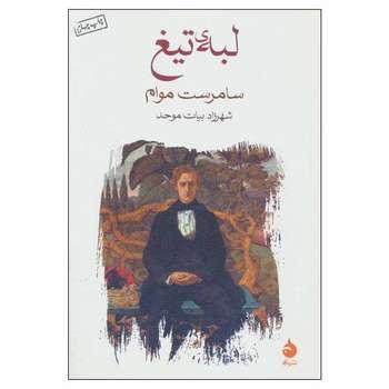 کتاب لبه تیغ اثر سامرست موام نشر ماهی
