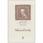 کتاب یادداشت ها اثر آلبر کامو نشر ماهی