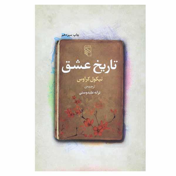 کتاب تاریخ عشق اثر نیکول کراوس نشر مرکز