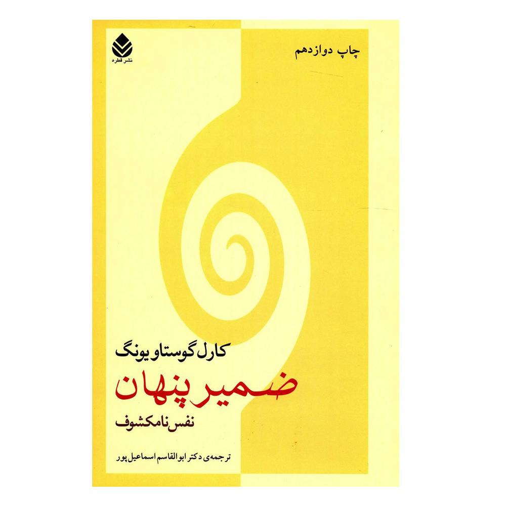 خرید                      کتاب  ضمیر پنهان اثر کارل گوستاو یونگ نشر قطره