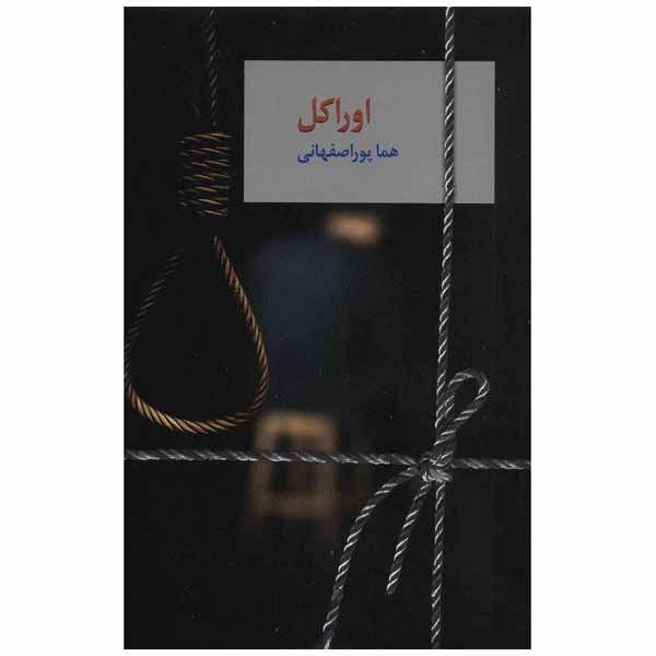 کتاب اوراکل اثر  هما پور اصفهانی انتشارات سخن
