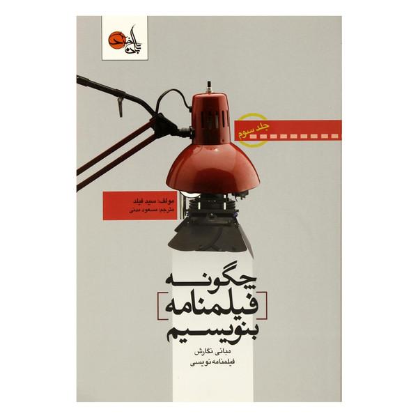 کتاب چگونه فیلمنامه بنویسیم اثر سید فیلد انتشارات تابان خرد جلد 3