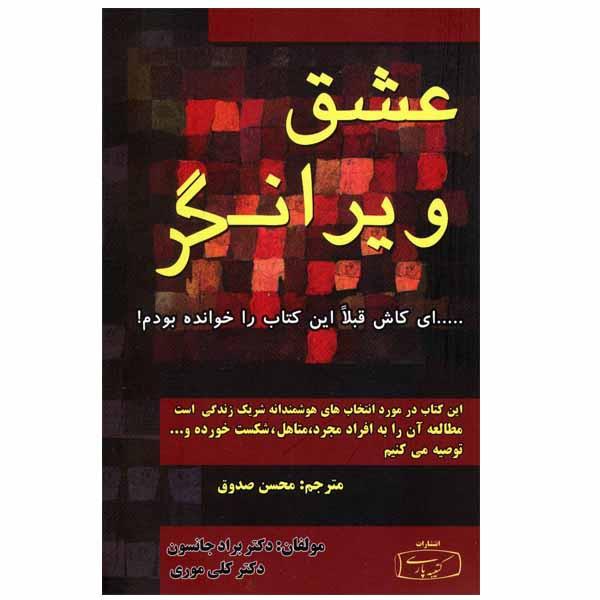 کتاب عشق ویرانگر اثر دکتر براد جانسون انتشارات کتیبه پارسی
