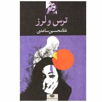 کتاب ترس و لرز اثر غلامحسین ساعدی انتشارات نگاه