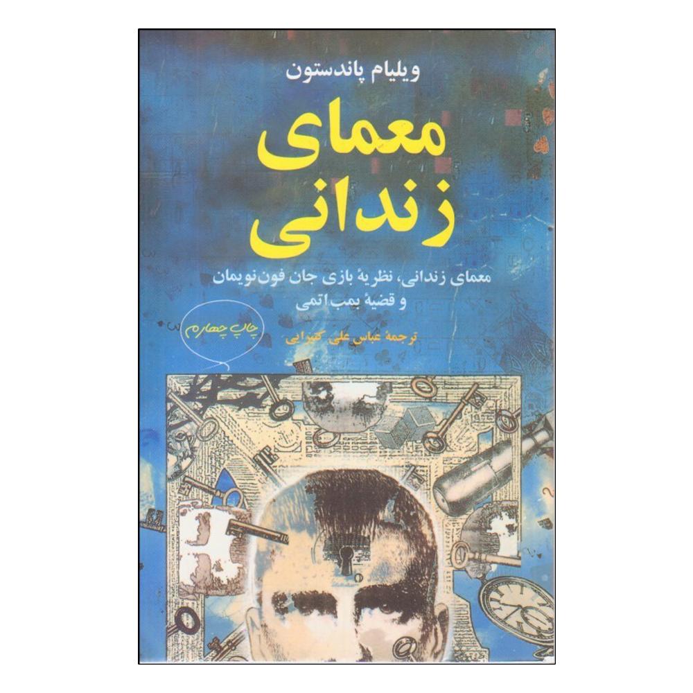 کتاب معماي زنداني اثر ویلیام پاندستون نشر مازیار