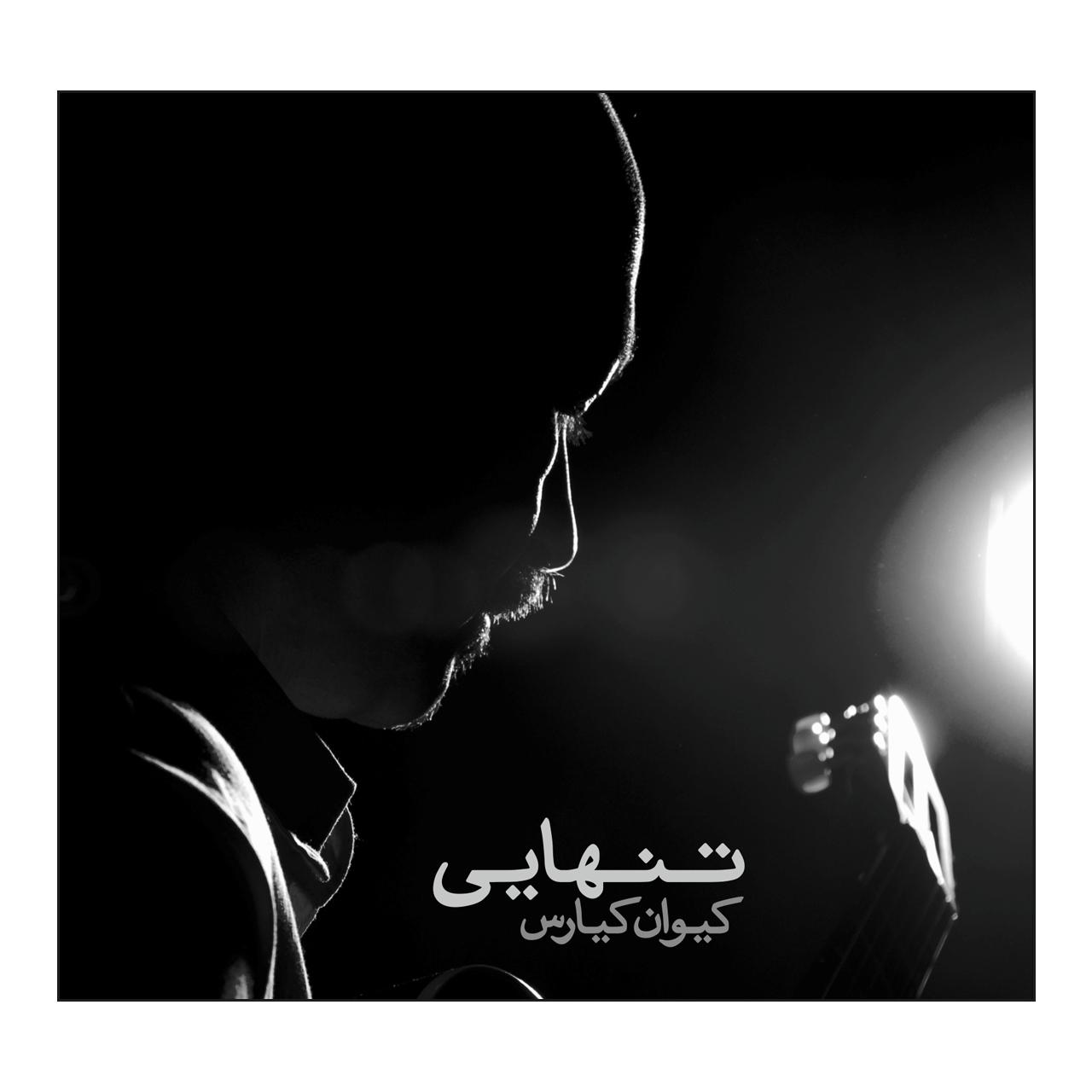 آلبوم موسیقی تنهایی اثر کیوان کیارس
