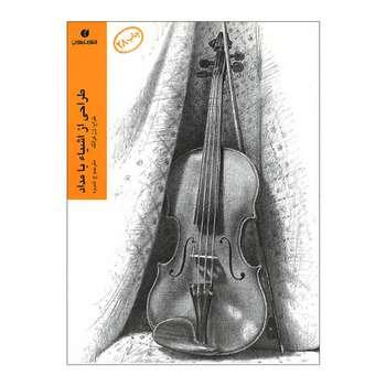 کتاب طراحی از اشیا با مداد اثر ژن فرانک نشر یساولی
