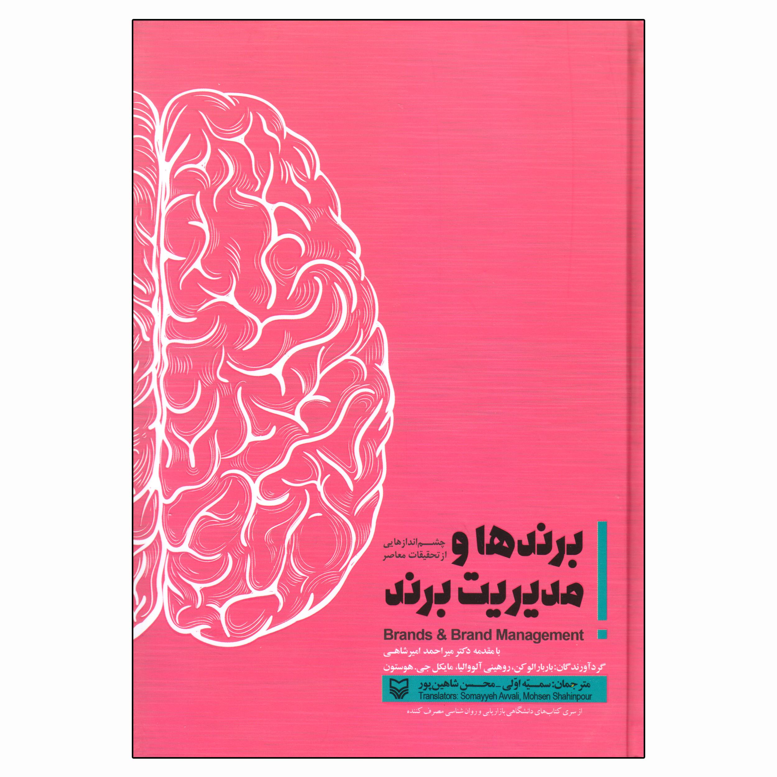 کتاب برندها و مدیریت برند اثر جمعی از نویسندگان انتشارات سوره مهر