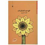 کتاب گلها همه آفتابگردانند اثر قیصر امین پور انتشارات مروارید