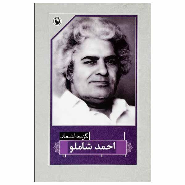 خرید                      کتاب گزینه اشعار احمد شاملو انتشارات مروارید