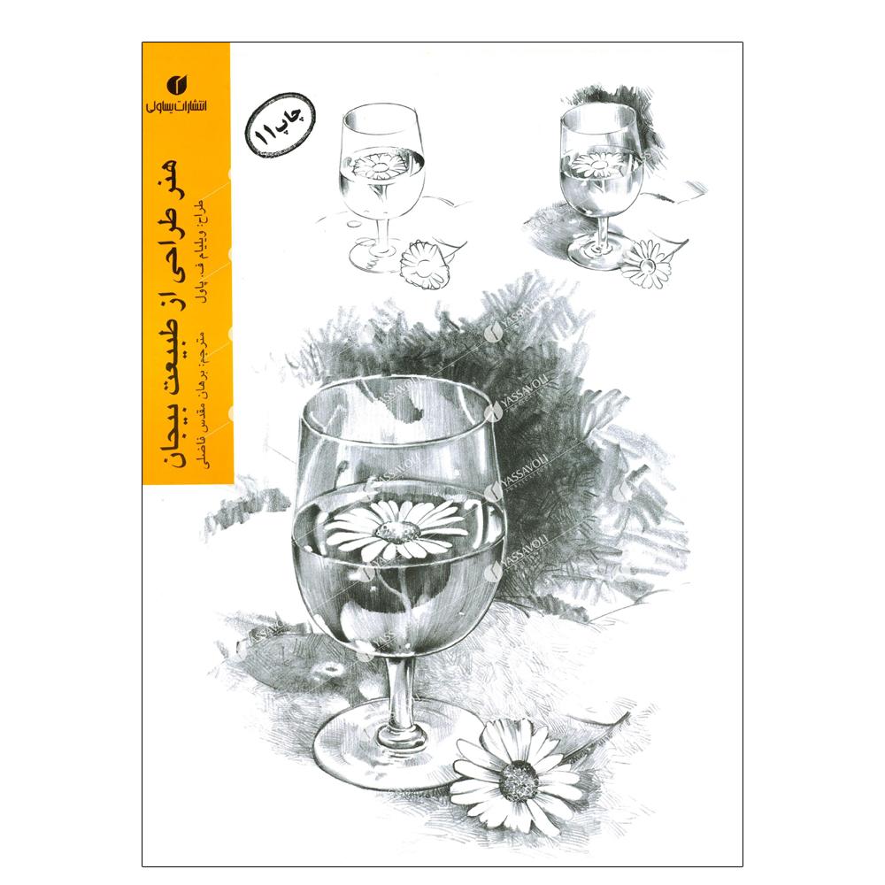 کتاب هنر طراحی از طبیعت بیجان اثر ویلیام ف. پاول نشر یساولی