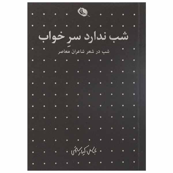 خرید                      کتاب شب ندارد سر خواب اثر عباس کیارستمی نشر نظر