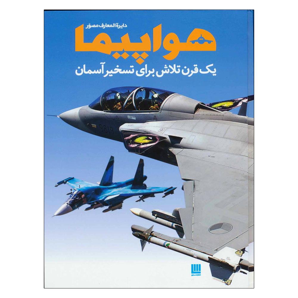 کتاب دایره المعارف مصور هواپیما اثر فیلیپ وایت من نشر سایان