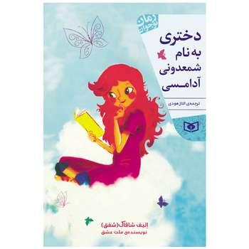 کتاب دختری به نام شمعدونی آدامسی اثر الیف شافاک انتشارات قدیانی