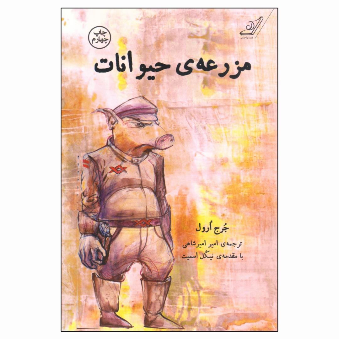 خرید                      کتاب مزرعه حیوانات اثر جرج ارول انتشارات کتاب کوله پشتی