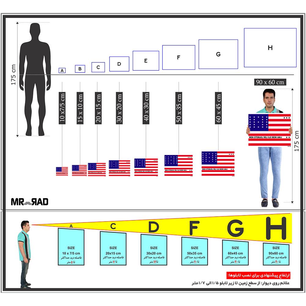 استیکر فراگراف FG طرح پرچم آتول بیکینی مدل HSE033