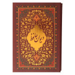 کتاب دیوان حافظ انتشارات بانک ملی ایران
