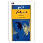 کتاب عصیانگر اثر آلبر کامو نشر نیلوفر