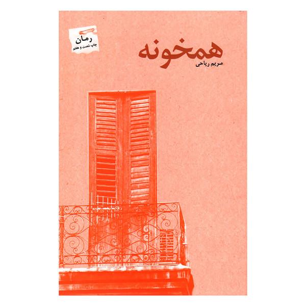 کتاب همخونه اثر مریم ریاحی انتشارات پرسمان