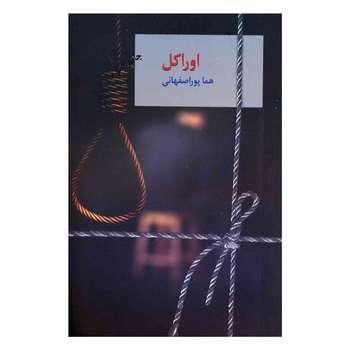 کتاب اوراکل اثر هما پوراصفهانی انتشارات سخن