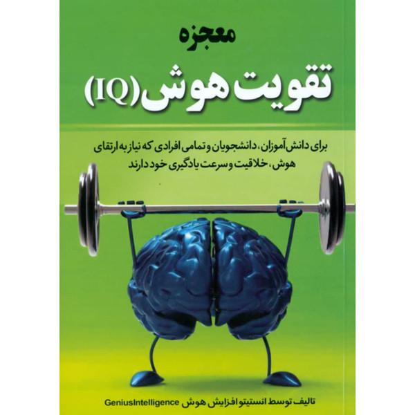 کتاب معجزه تقویت هوش IQ اثر انستیتو افزایش هوش انتشارات آراستگان