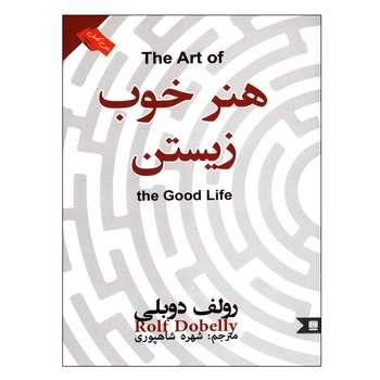 کتاب هنر خوب زیستن اثر رولف دوبلی انتشارات نگین ایران