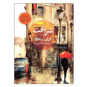 کتاب شرافت اثر الیف شافاک نشر آسو