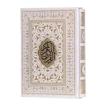 کتاب قرآن کریم ترجمه حسین انصاریان انتشارات پیام عدالت