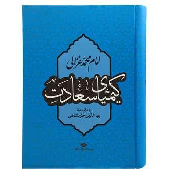 کتاب کیمیای سعادت اثر بهاءالدین خرمشاهی نشر نگاه