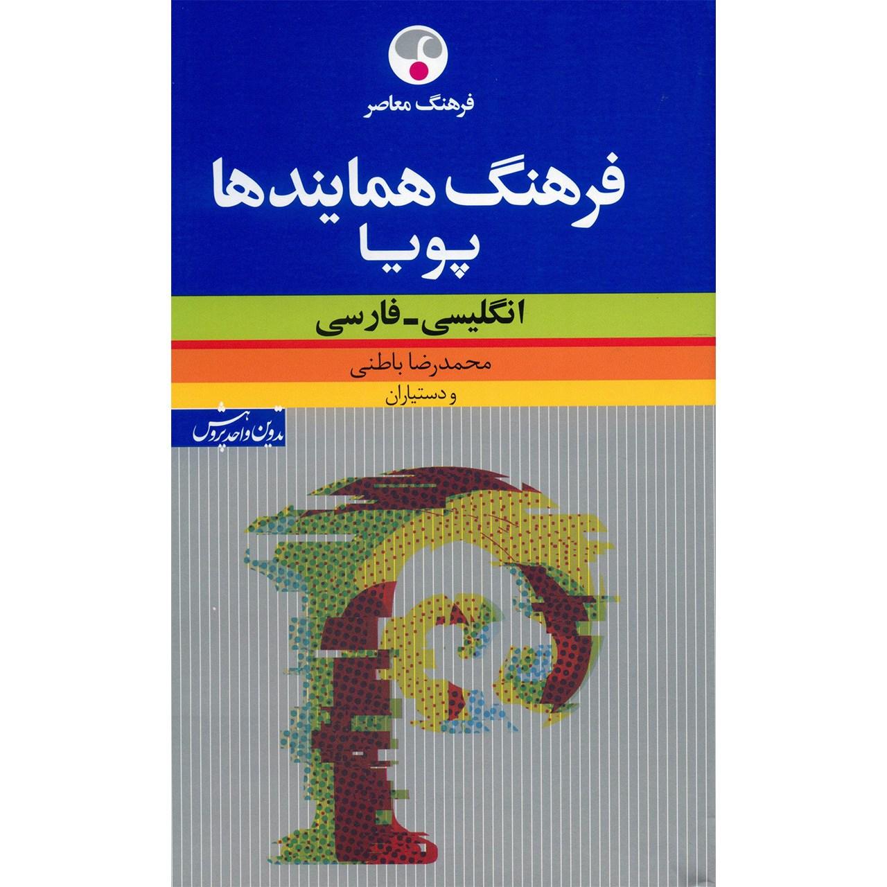 کتاب فرهنگ همایندها پویا انگلیسی - فارسی اثر محمدرضا باطنی