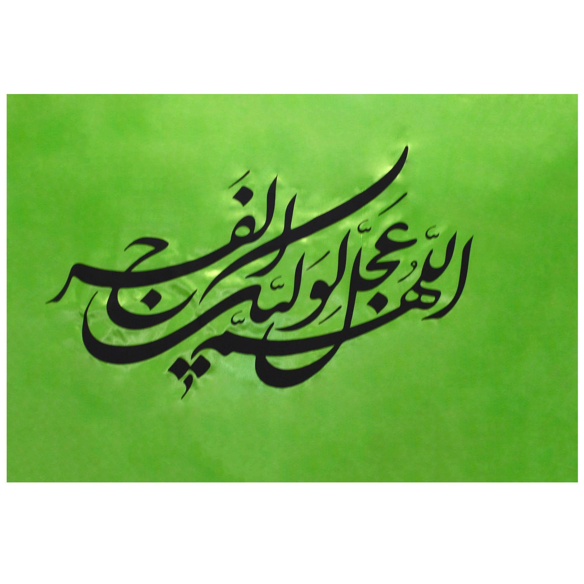 پرچم طرح اللهم عجل لولیک الفرج کد 002