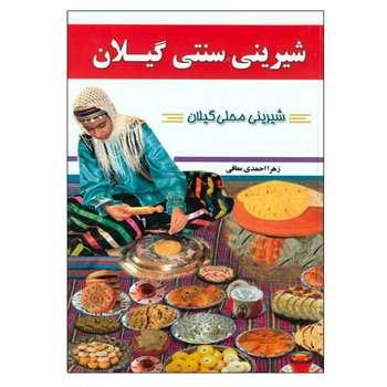 کتاب شیرینی سنتی گیلان اثر زهرا احمدی معافی انتشارات مبین اندیشه