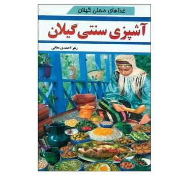 کتاب آشپزی سنتی گیلان اثر زهرا احمدی معافی انتشارات مبین اندیشه