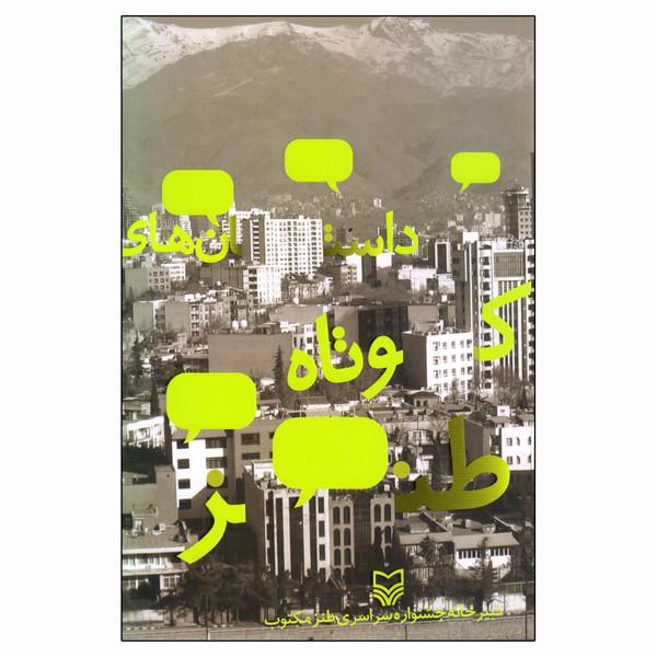 کتاب داستان های کوتاه طنز اثر جمعی از نویسندگان انتشارات سوره مهر