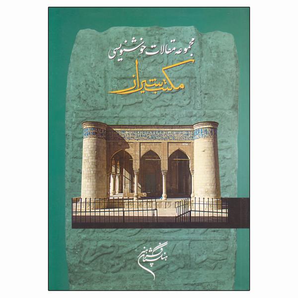 کتاب مجموعه مقالات خوشنویسی مکتب شیراز اثر حمیدرضا قلیچ خانی نشر فرهنگستان هنر