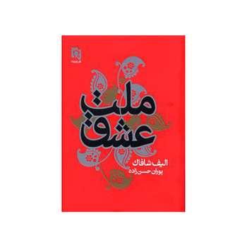 کتاب ملت عشق اثر الیف شافاک انتشارات پارسینه