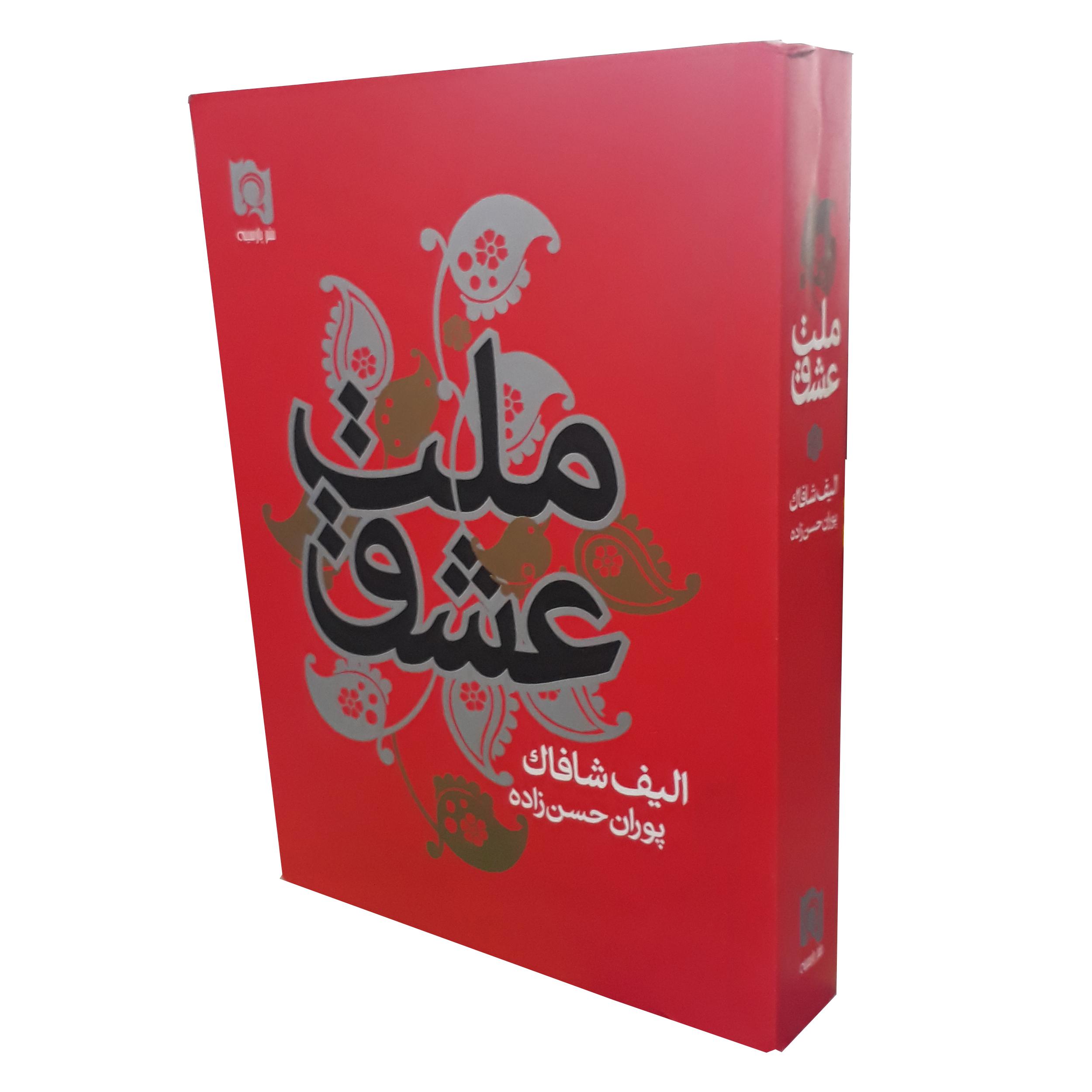 کتاب ملت عشق اثر الیف شافاک انتشارات پارسینه main 1 1