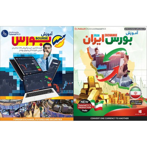 نرم افزار آموزش بورس ایران نشر پدیا سافت به همراه نرم افزار آموزش بورس نشر پدیده