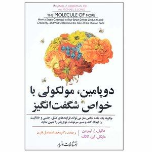 کتاب دوپامین مولکولی با خواص شگفت انگیز اثر دانیل .ز. لیبرمن و مایکل. ای. لانگ انتشارات مازیار