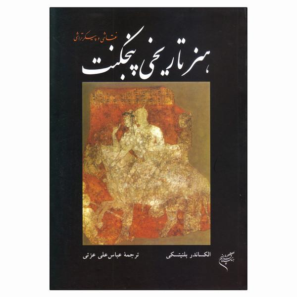 کتاب هنر تاریخی پنجکنت اثر الکساندر بلنیتسکی نشر فرهنگستان هنر