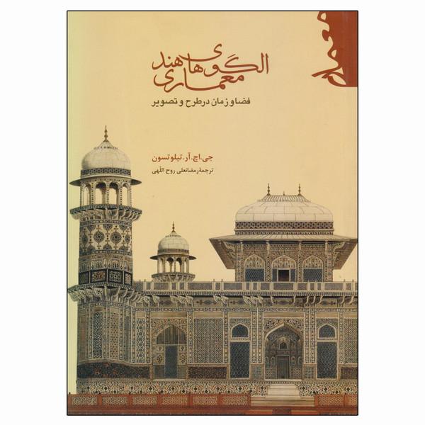 کتاب الگوهای معماری هند اثر جی. اچ. آر. تیلوتسون نشر فرهنگستان هنر