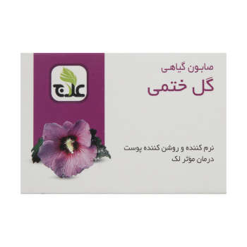 صابون روشن کننده علاج مدل گل ختمی  وزن ۱۰۰ گرم