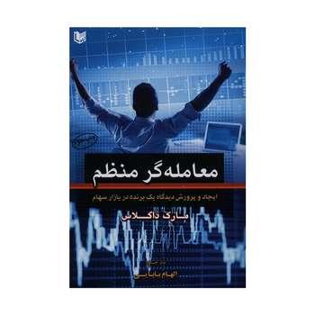 کتاب معامله گر منظم ایجاد و پرورش دیدگاه یک برنده در بازار سهام اثر مارک داگلاس انتشارات آراد کتاب