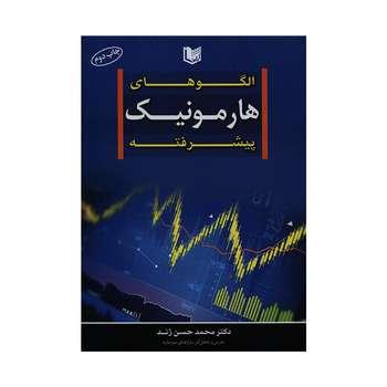 کتاب الگوهای هارمونیک پیشرفته اثر دکتر محمدحسن ژند انتشارات آراد کتاب